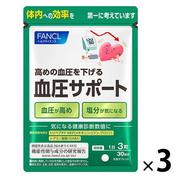 ファンケル血圧サポート約90日分 1袋