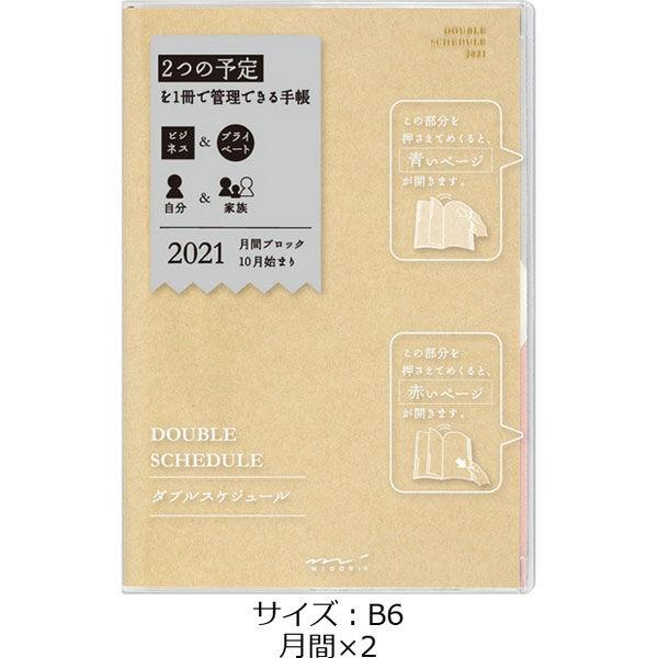ダブルスケジュール B6 月間×2