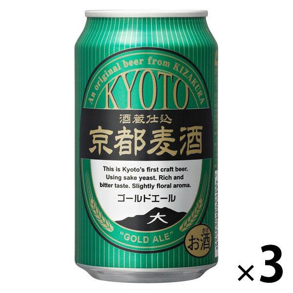 京都麦酒ゴールドエール 350ml×3本