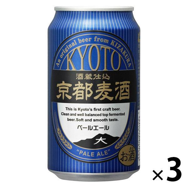 京都麦酒ペールエール 350ml×3本