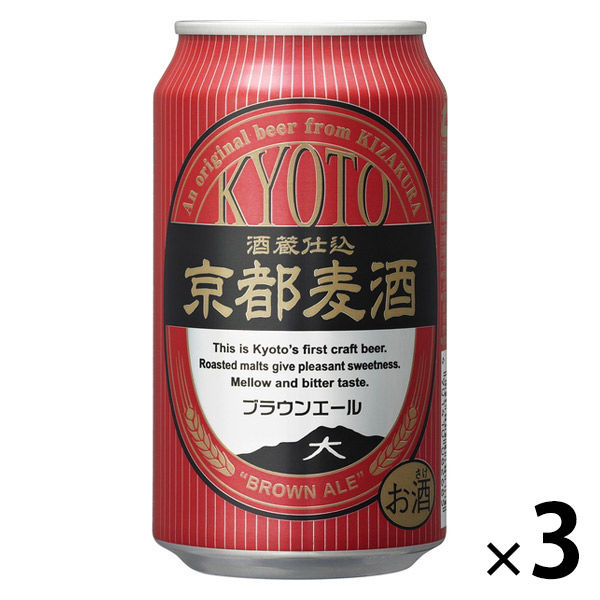 京都麦酒ブラウンエール 350ml×3本