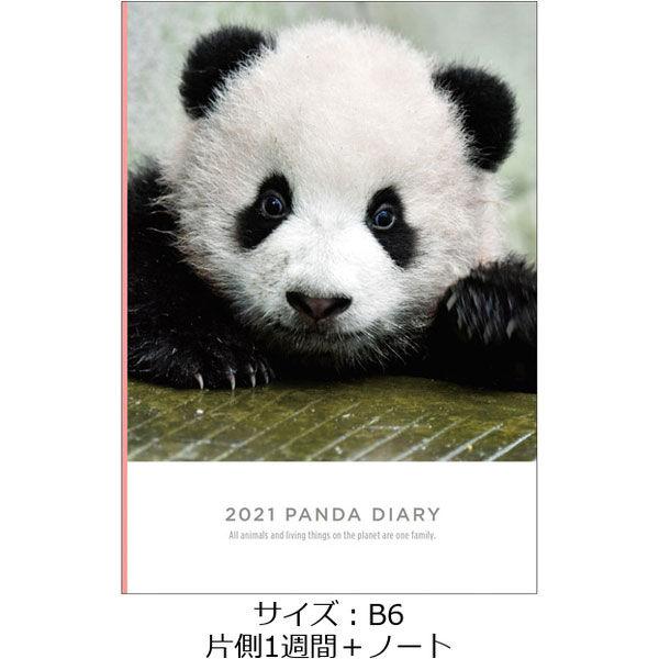 パンダ手帳 B6 レフト