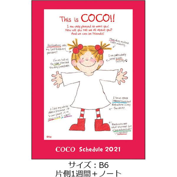 手帳 ココちゃん B6 レフト