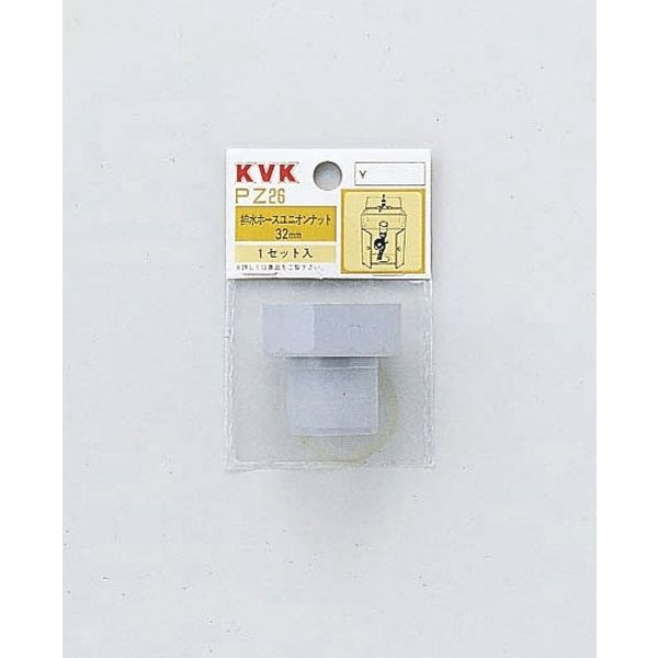 KVK PZ26 排水ホースユニオンナット32mm 1個