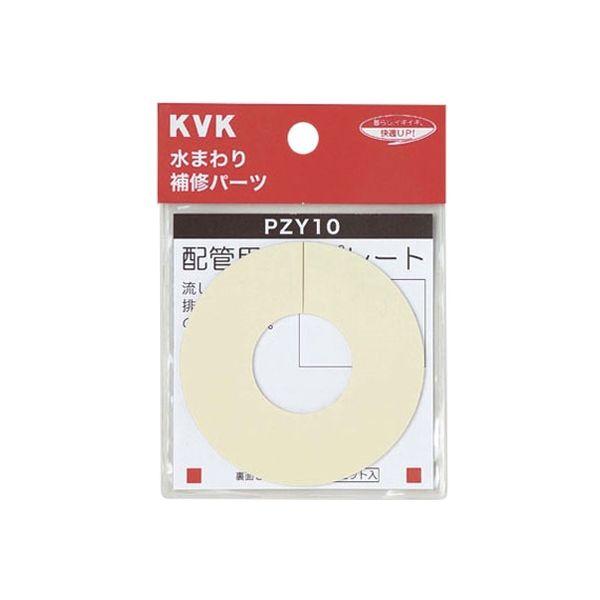KVK PZY10 化粧プレート 粘着テープ付 1個