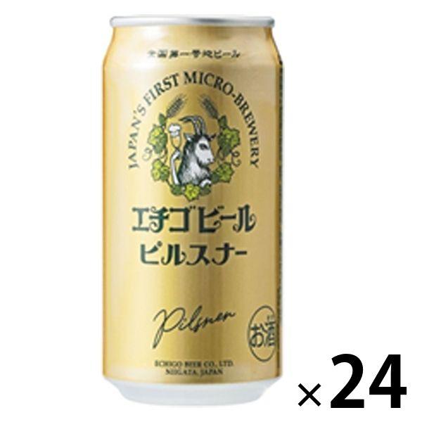 エチゴビールピルスナー350ml×24本