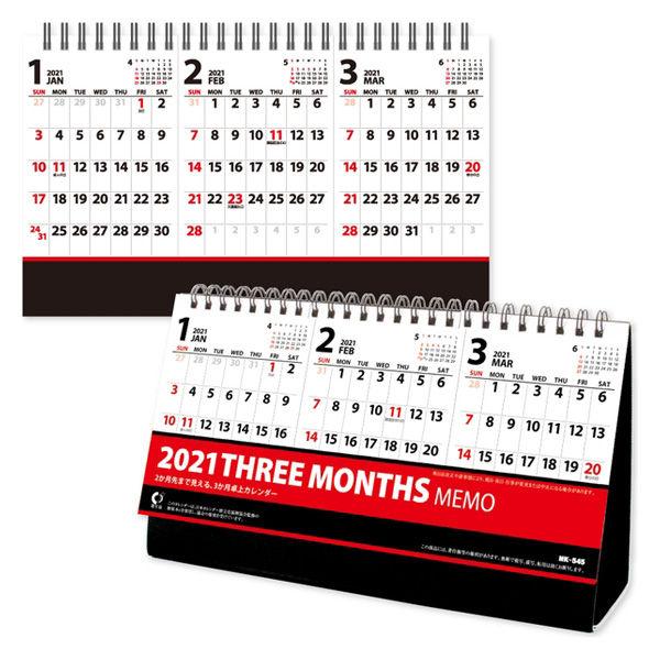 卓上カレンダー 3ヶ月 137×228