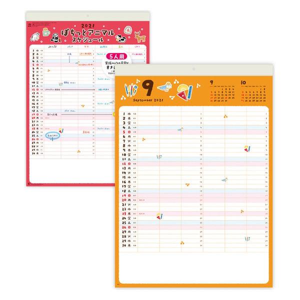 壁掛カレンダー アニマル 535×380