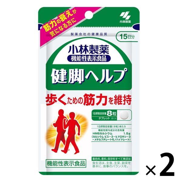 小林製薬の栄養補助食品 健脚ヘルプ 2袋