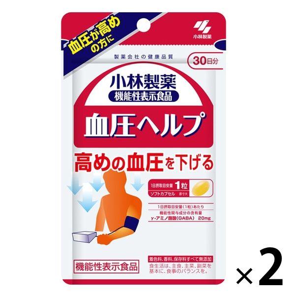 小林製薬の栄養補助食品 血圧ヘルプ 2袋