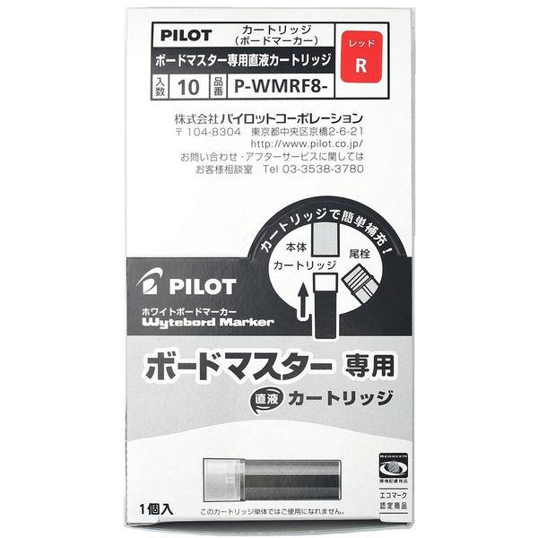 パイロット ホワイトボードマーカー ボードマスター専用カートリッジ 赤 P-WMRF8 10本