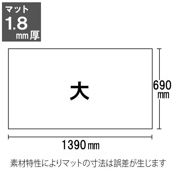 プラス デスクマット クリアータイプ 大(1390×690mm) 厚さ1.8mm 下敷きなし