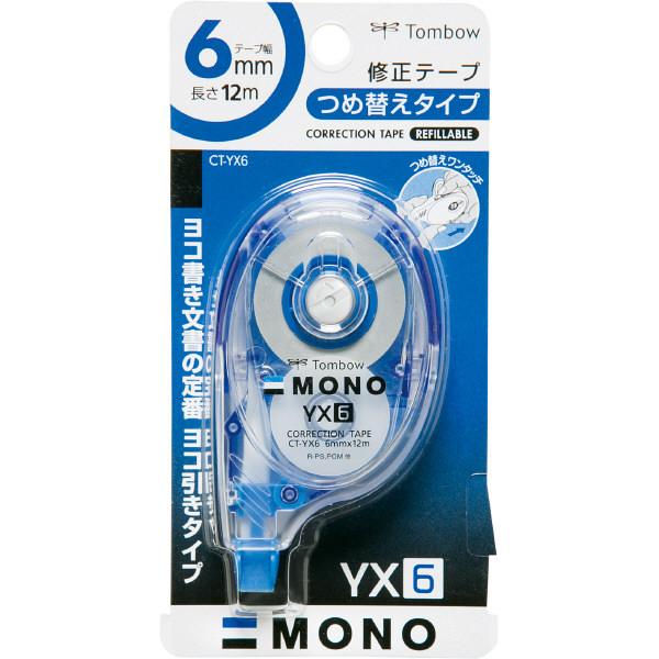 修正テープ モノYX 幅6mm 10個