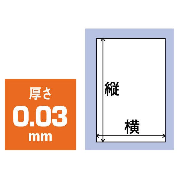 伊藤忠 OPP袋テープなし はがきサイズ