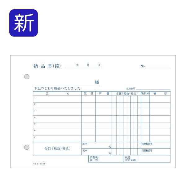 コクヨ NC複写簿ノーカーボン3枚納品書(受領付)B6ヨコ ウ-331 1セット(50冊:10冊入×5袋)
