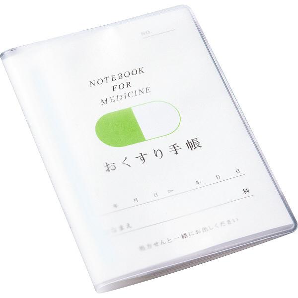 ハピラ お薬手帳カバー COV50