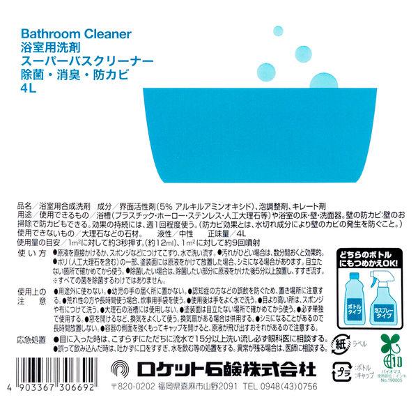 スーパーバスクリーナー 防カビ効果 4L