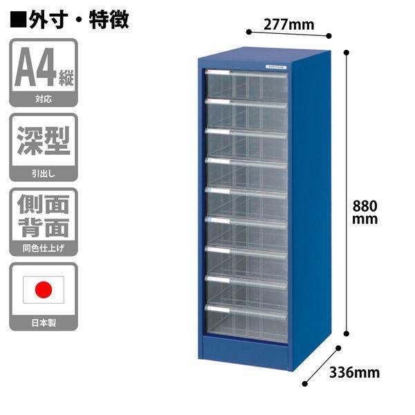 ナカバヤシ アバンテV2フロアーケース A4サイズ 深引出9段 ブルー 幅277mm 奥行336mm 高さ880mm 1台 (直送品)