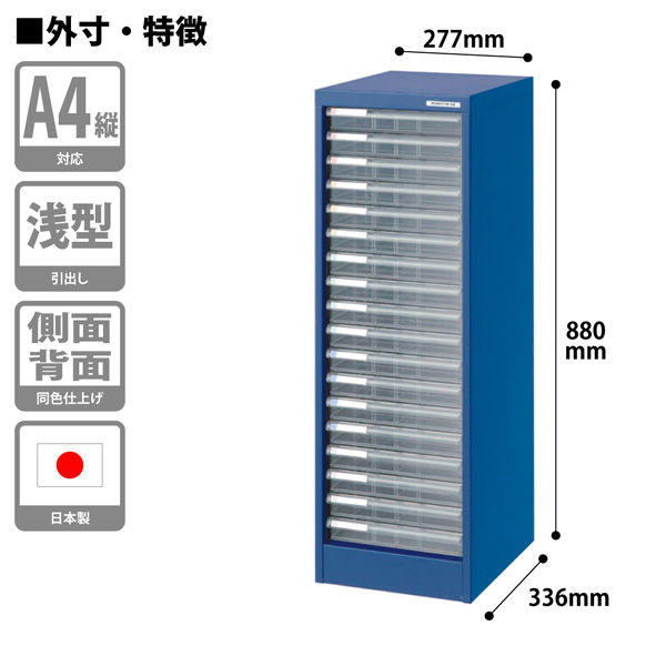ナカバヤシ アバンテV2フロアーケース A4サイズ 浅引出18段 ブルー 幅277mm 奥行336mm 高さ880mm 1台 (直送品)
