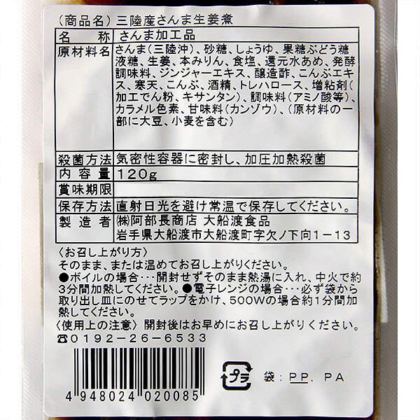 阿部長商店 三陸産さんまの生姜煮