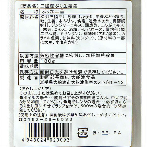阿部長商店 三陸産ぶりの生姜煮