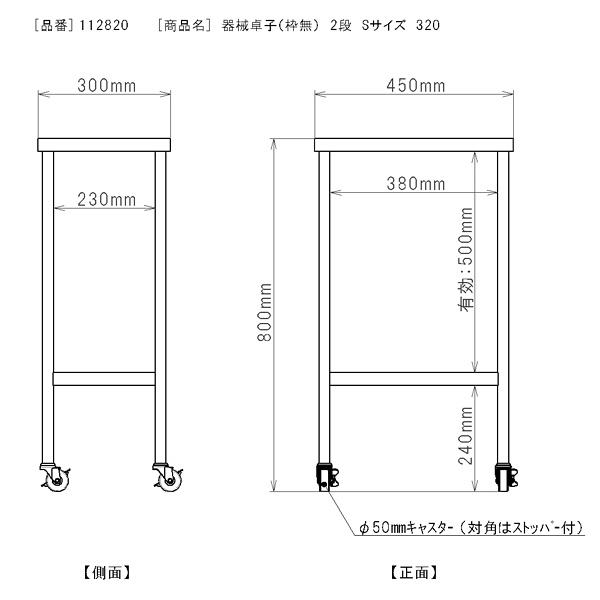 三和製作所 器械卓子(枠無) 2段 Sサイズ 320 (直送品)
