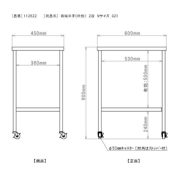 三和製作所 器械卓子(枠無) 2段 Mサイズ 321 (直送品)