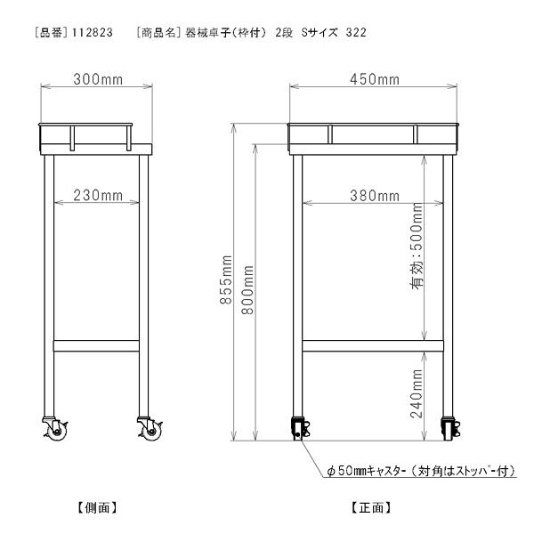 三和製作所 器械卓子(枠付) 2段 Sサイズ 322 (直送品)