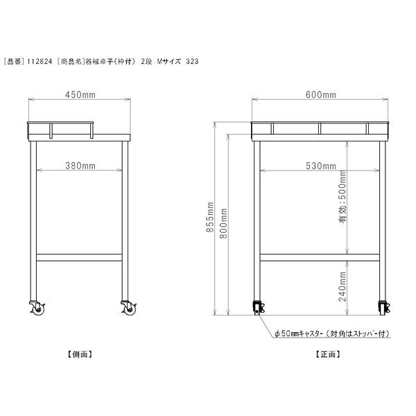 三和製作所 器械卓子(枠付) 2段 Mサイズ 323 (直送品)