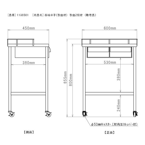三和製作所 器械卓子(引出付) 引出2個付 (直送品)
