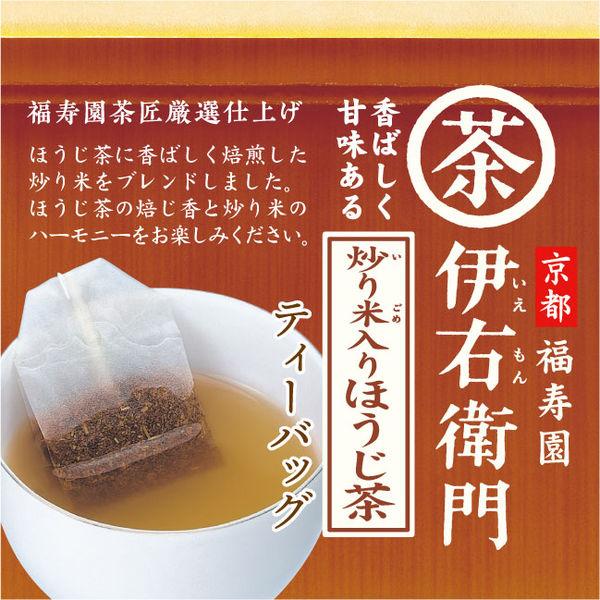 伊右衛門 炒り米入りほうじ茶ティーバッグ