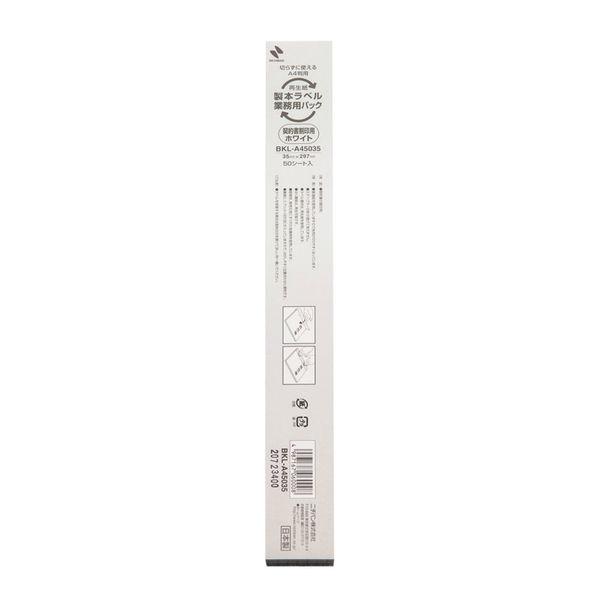 ニチバン 再生紙製本テープ(契印用) カットタイプ 幅35mm(A4用) 白色度80% BKL-A450 100枚