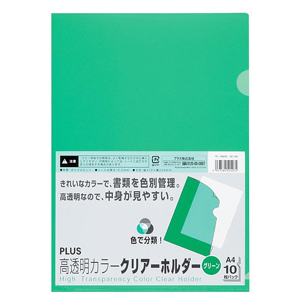 プラス 高透明カラークリアホルダー A4 グリーン 1箱(600枚)