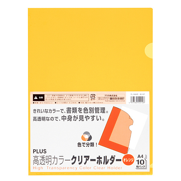 プラス 高透明カラークリアホルダー A4 オレンジ 1箱(600枚)