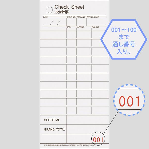 アスクル CHECK SHEET お会計票 単票連番あり 2500枚(500枚×5箱)
