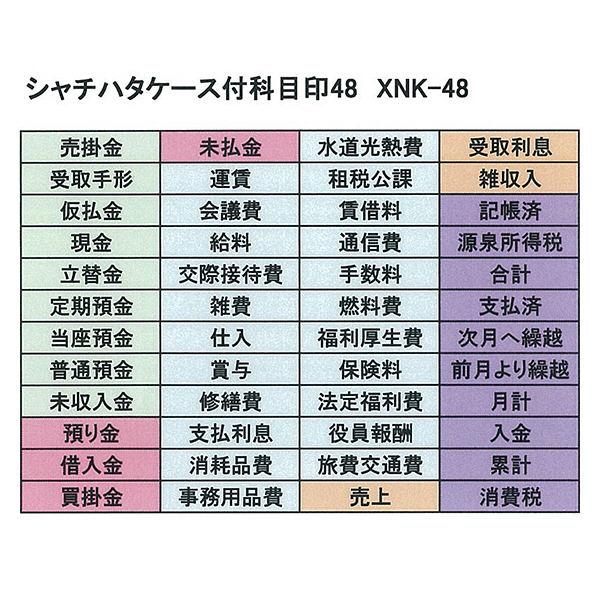 シヤチハタ ケース付科目印48 XNK-48 (取寄品)