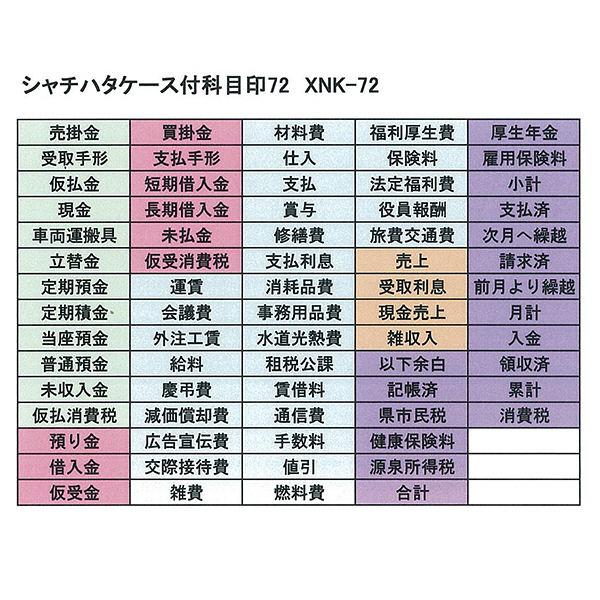 シヤチハタ ケース付科目印72 XNK-72 (取寄品)