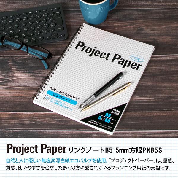 オキナ プロジェクトリングノート B5縦 5mm方眼