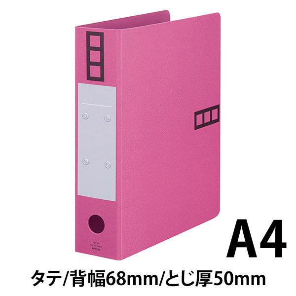 アスクル パイプ式ファイル A4タテ とじ厚50mm 40冊 シブイロ ローズ