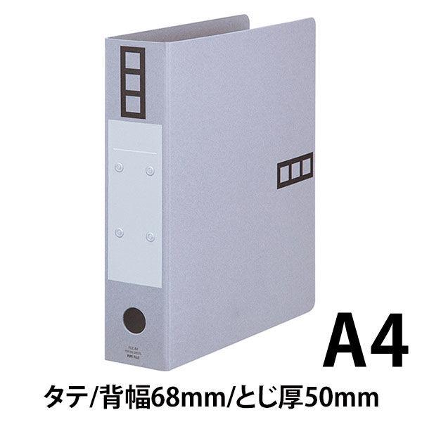 アスクル パイプ式ファイル A4タテ とじ厚50mm 40冊 シブイロ グレー