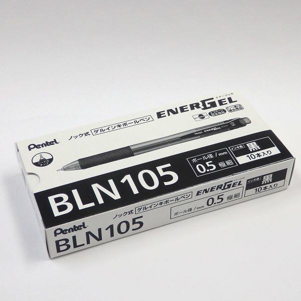 エナージェルエックス0.5mm 黒10本
