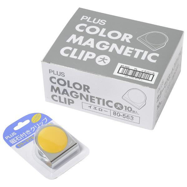 プラス カラーマグネットクリップ(大)イエロー 80563 1箱(10個入)