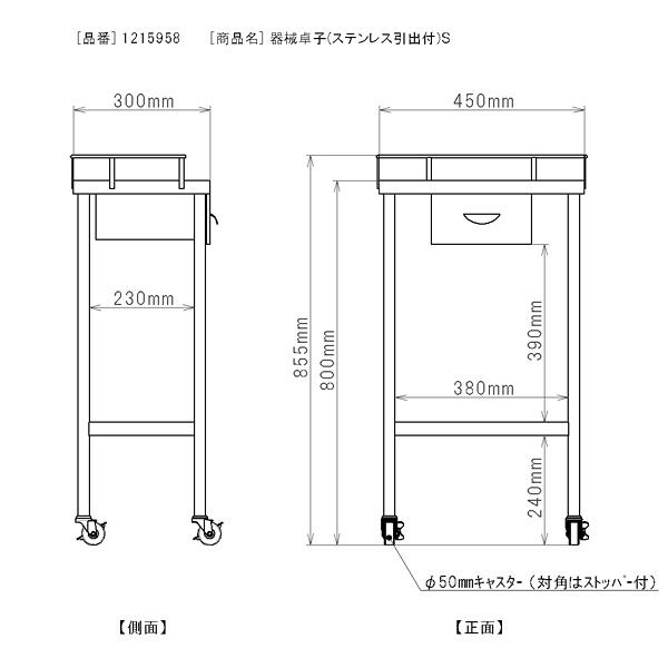 三和製作所 器械卓子(ステンレス引出付) Sサイズ (直送品)