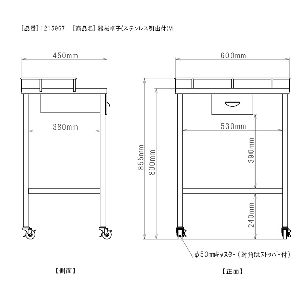 三和製作所 器械卓子(ステンレス引出付) Mサイズ (直送品)