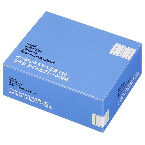 アスクル インデックスラベル 小(25×18mm) 青 1箱(3520片:352片×10袋)