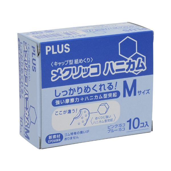 紙めくり メクリッコハニカム M 10個
