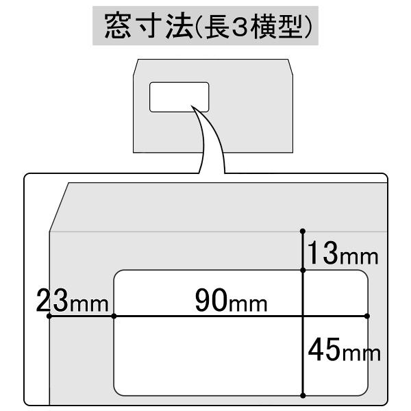 今村紙工 透けない窓付き封筒 テープ付 長3横型 白ケント MD-W05 1000枚(200枚×5箱)