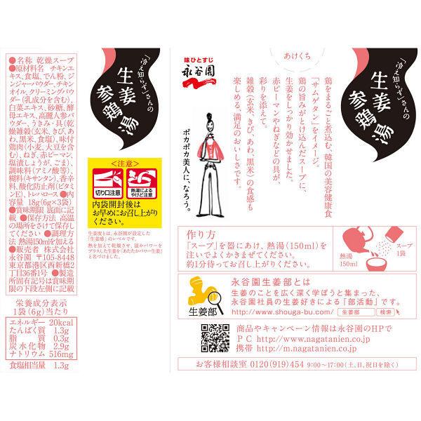 生姜参鶏湯 10箱