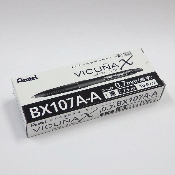 ビクーニャエックス 0.7 黒 10本