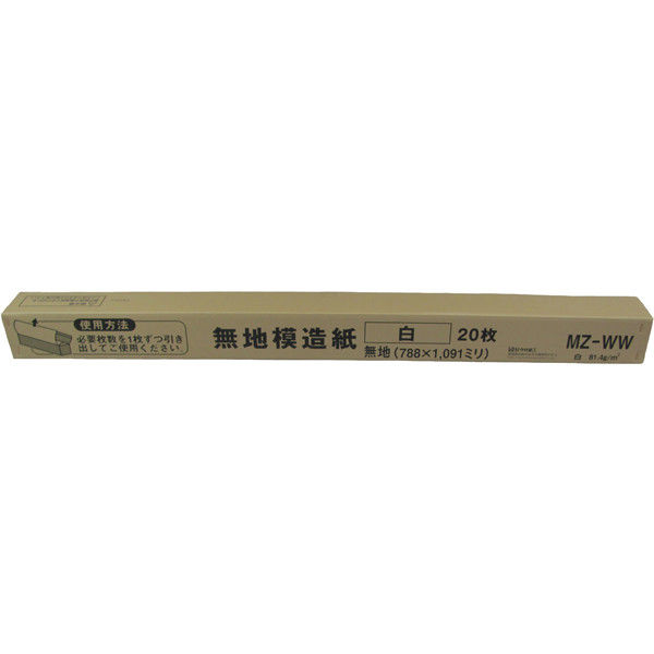 今村紙工 模造紙 無地 白 788×1091 MZ-WW 1セット(100枚:20枚入×5箱)
